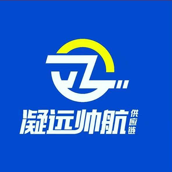 山东凝远帅航供应链管理有限公司(远航物流)