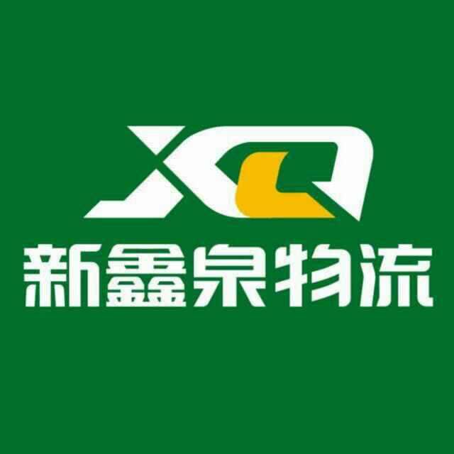 济南新鑫泉物流有限公司